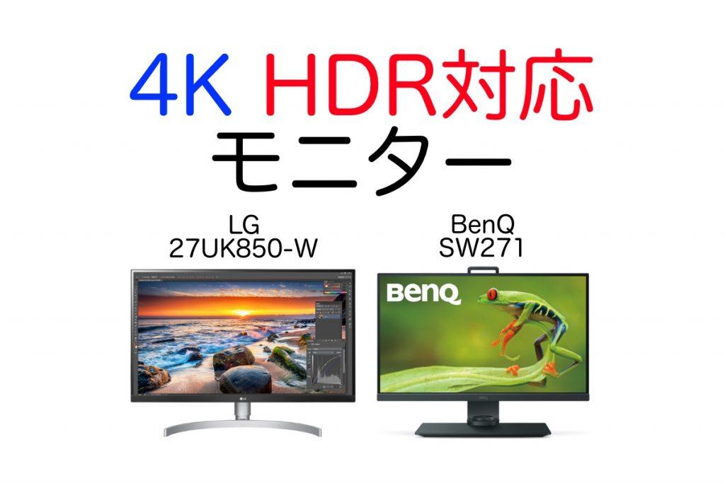 4K HDR対応モニター