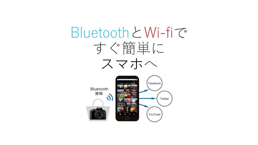 Bluetoothを使うととっても便利!