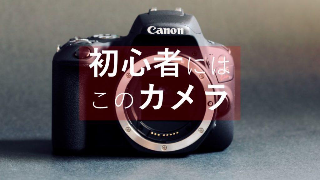 初心者におすすめのカメラ キヤノン EOS Kiss X9