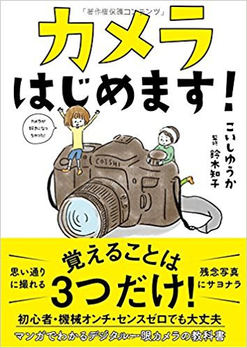 書籍『カメラはじめます』