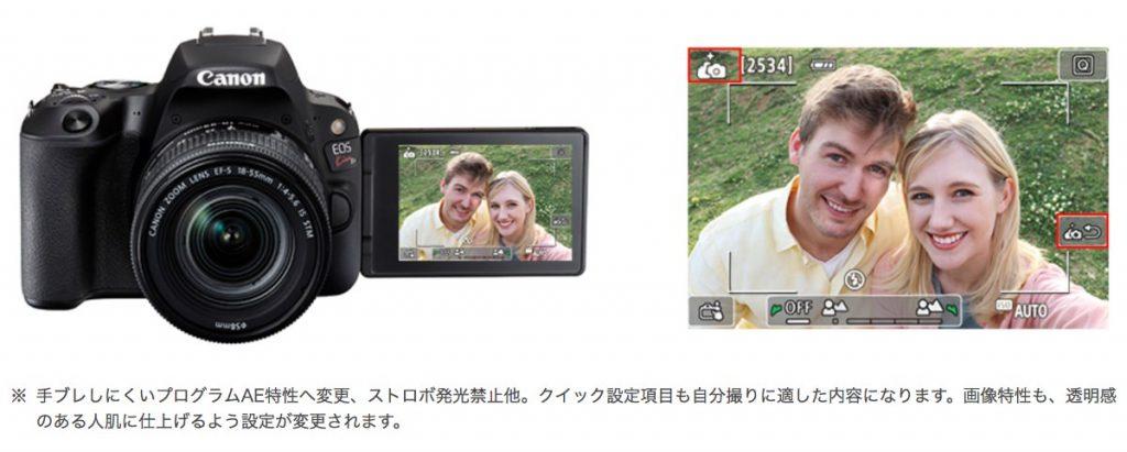EOS Kiss X9の自分撮りモード