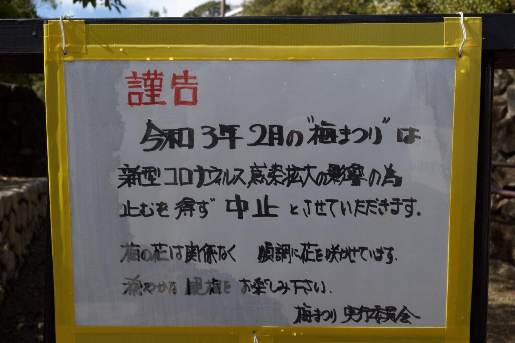 岡本梅林公園 摂津岡本梅まつり 2021年は中止