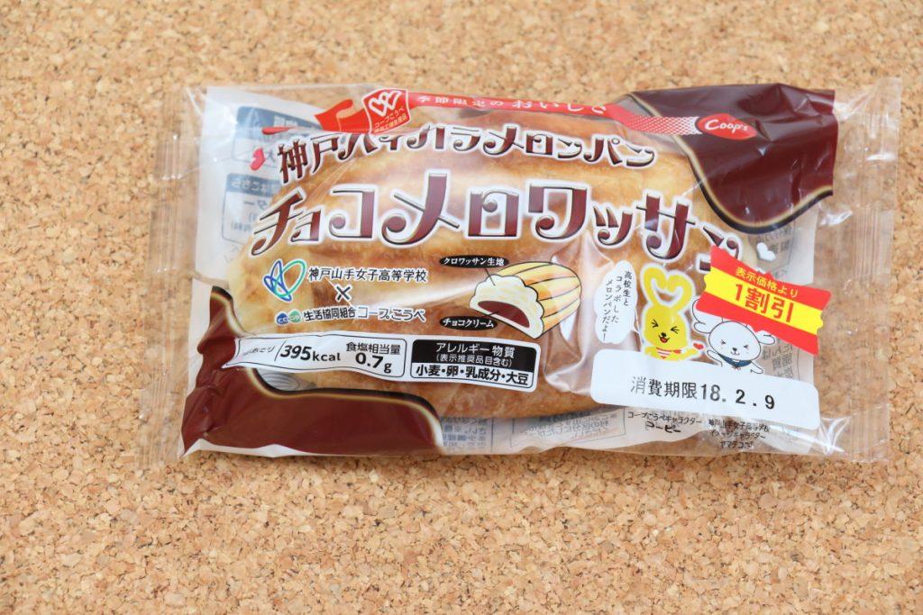 チョコメロワッサン 神戸ハイカラメロンパン 割引価格で発見
