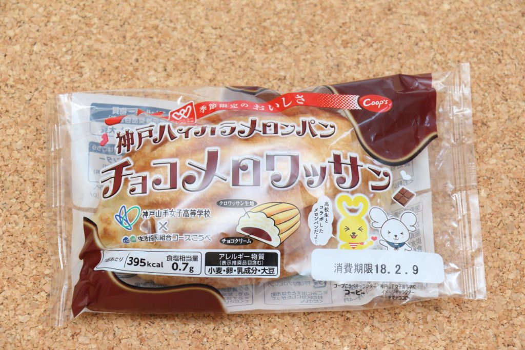 チョコメロワッサン 神戸ハイカラメロンパン