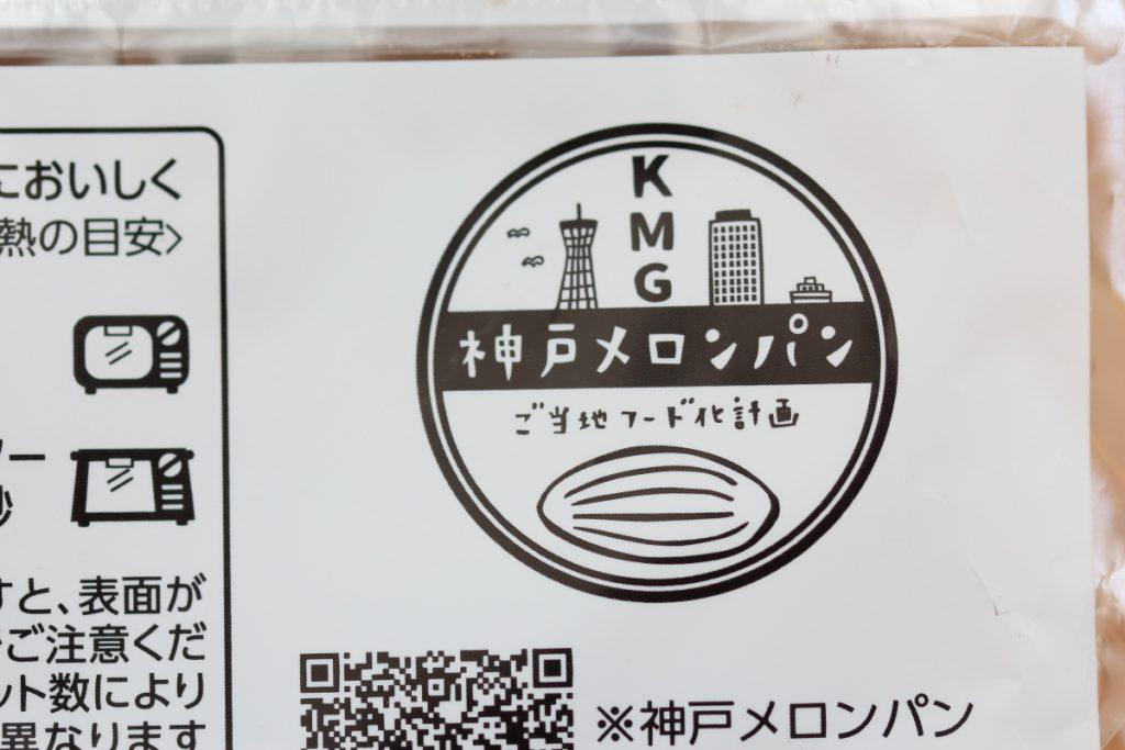 チョコメロワッサン 神戸ハイカラメロンパン ご当地フード化計画