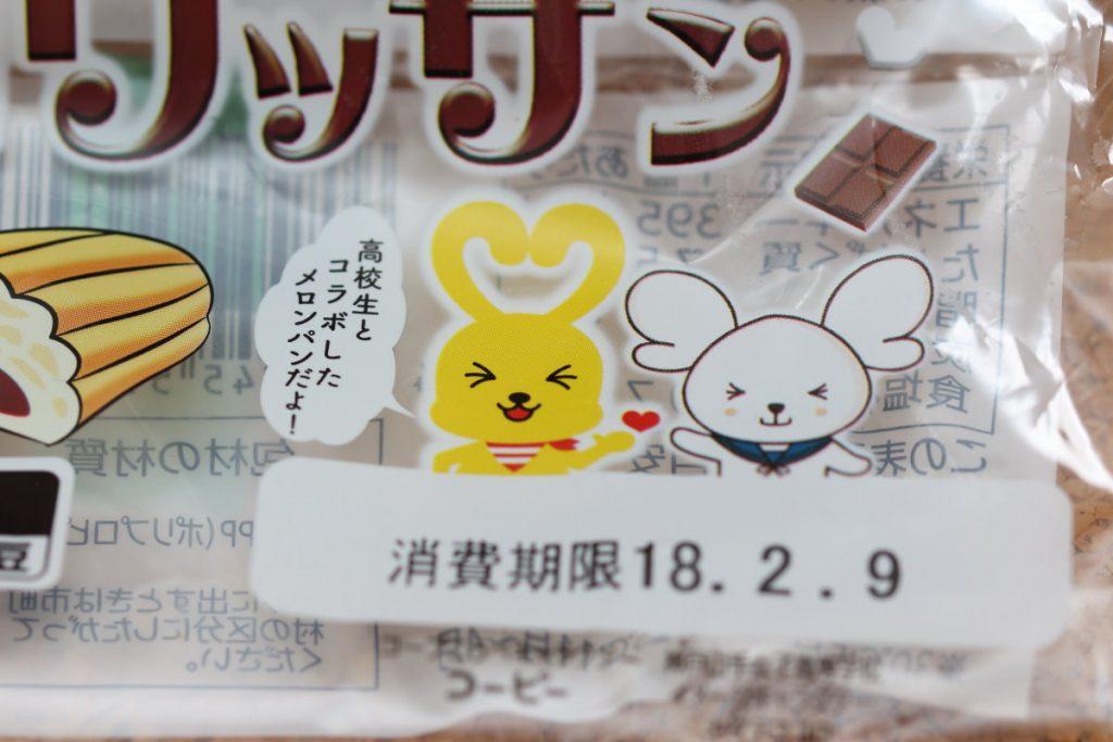 チョコメロワッサン 神戸ハイカラメロンパン 高校生とコラボ