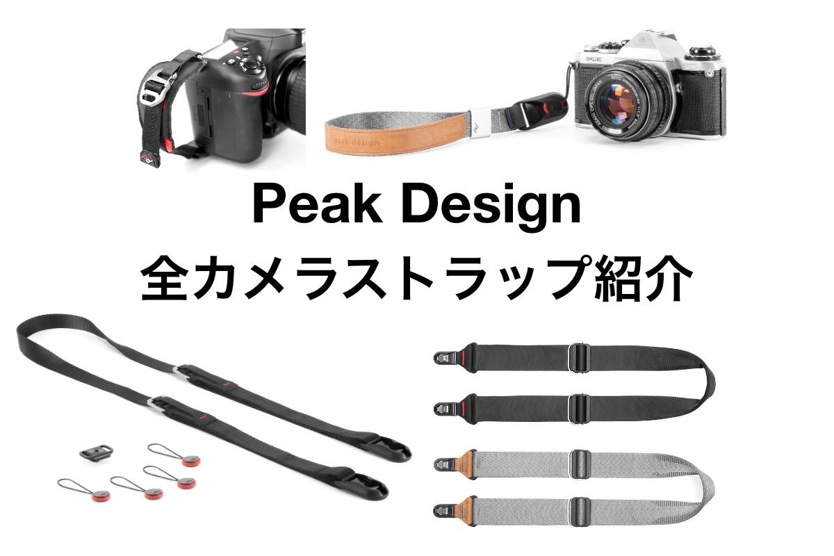 ピークデザイン カメラストラップ Peak Design all camera straps