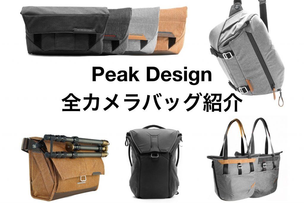 ピークデザイン カメラバッグ Peak Design all camera bags