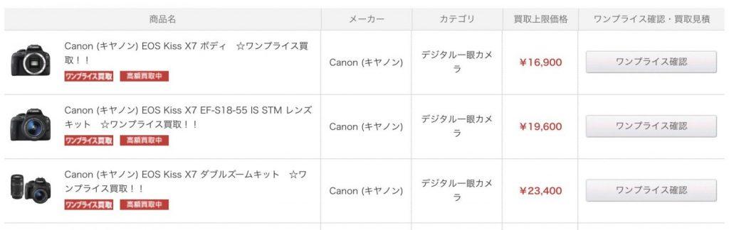 EOS Kiss X7 マップカメラ買取査定額