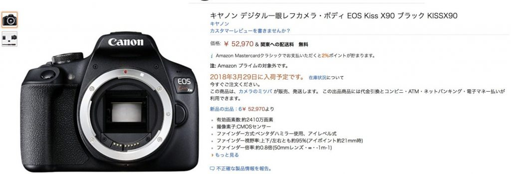 EOS Kiss X90 ボディ Amazon