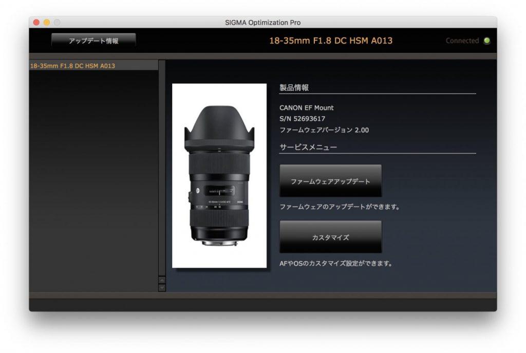 シグマ キヤノン用交換レンズのファームウェアアップデート
