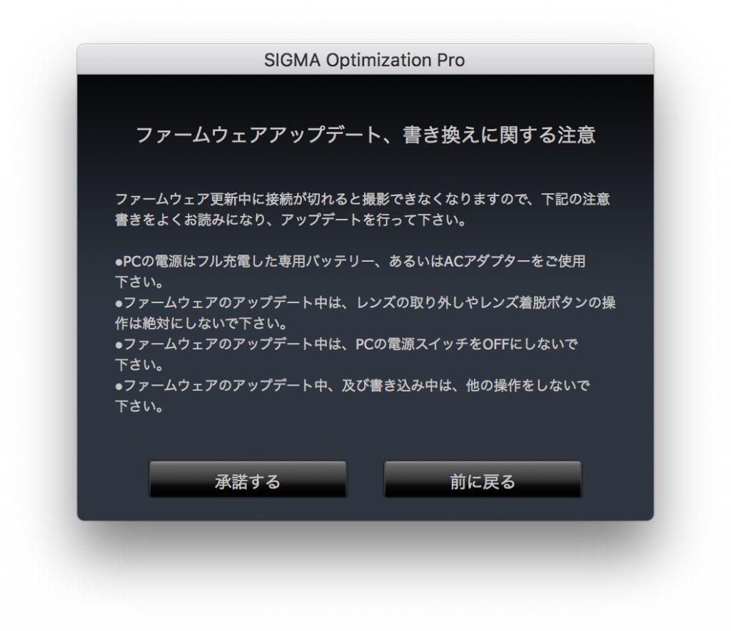 SIGMA Optimization Proでファームウェアアップデート