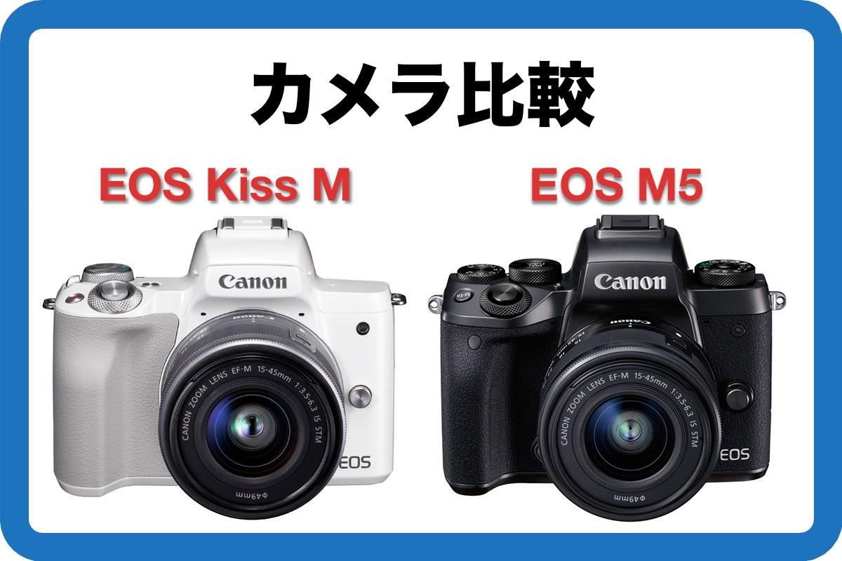 カメラ比較 キヤノン EOS Kiss MとEOS Kiss X9