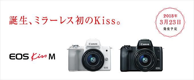 ミラーレスカメラ EOS Kiss M