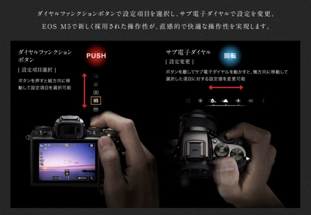 EOS M5の優れた操作性