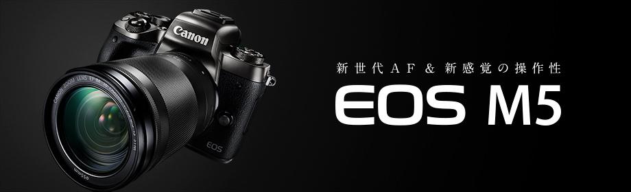 ミラーレスカメラ EOS M5