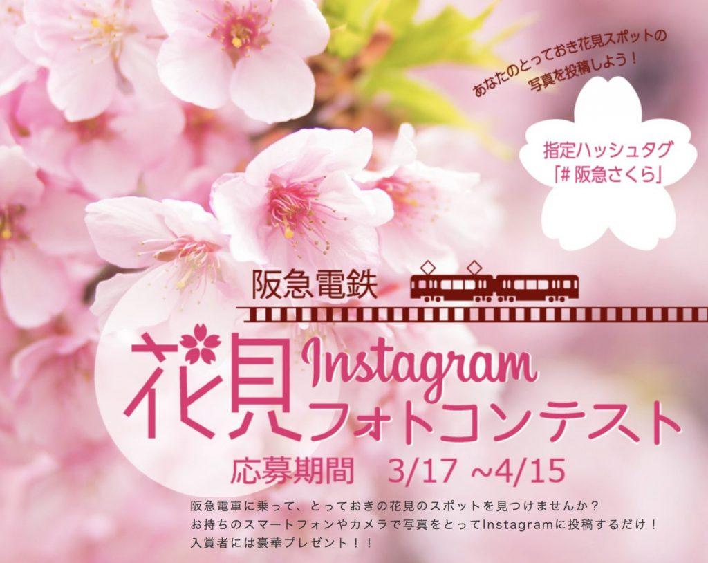 阪急電鉄花見フォトコンテスト Instagram