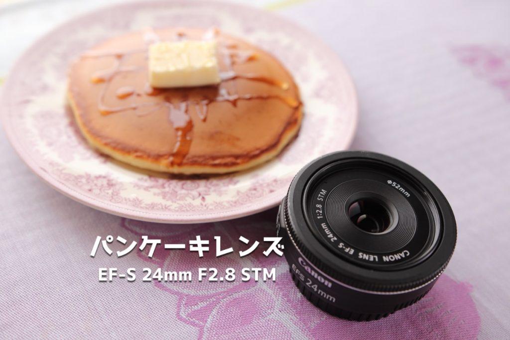 Pancake lens title 1024x683