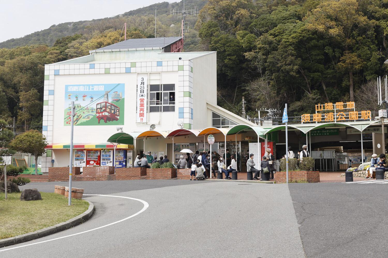 山陽電車 須磨浦公園駅