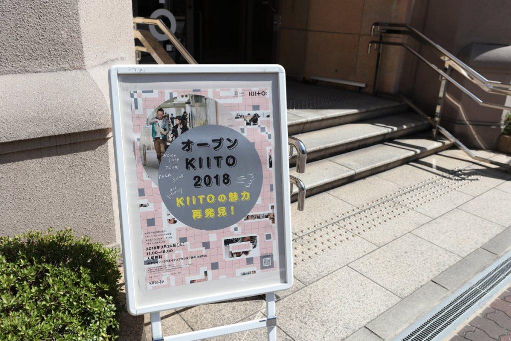 オープンKIITO2018