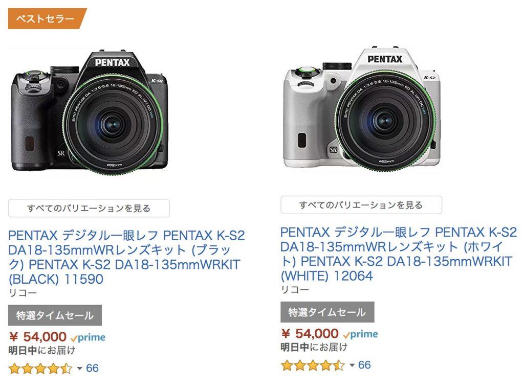 Amazonセールのペンタックス一眼レフカメラ K-S2