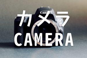 カメラのオススメ記事