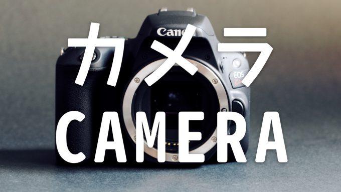 カメラのおすすめ記事
