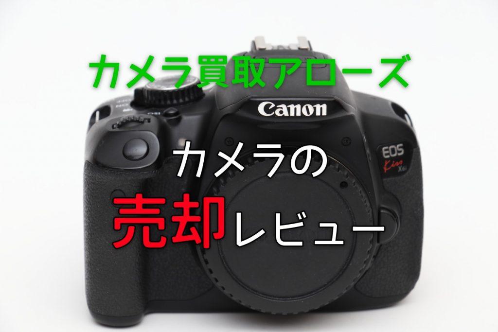 カメラ買取アローズ