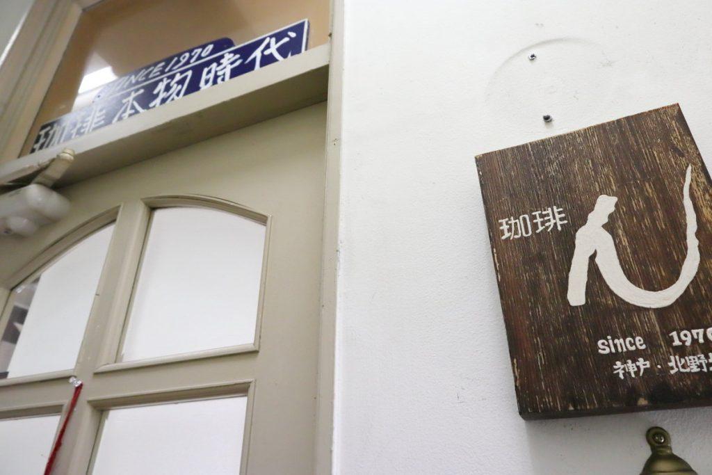 珈琲ん 入り口