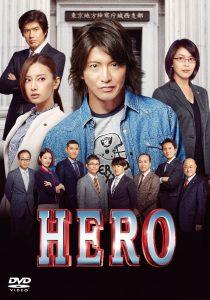 HERO 映画 2015