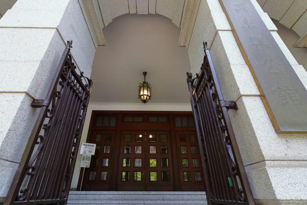 兵庫県公館 県政資料館 入り口