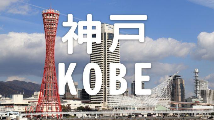神戸のおすすめ記事