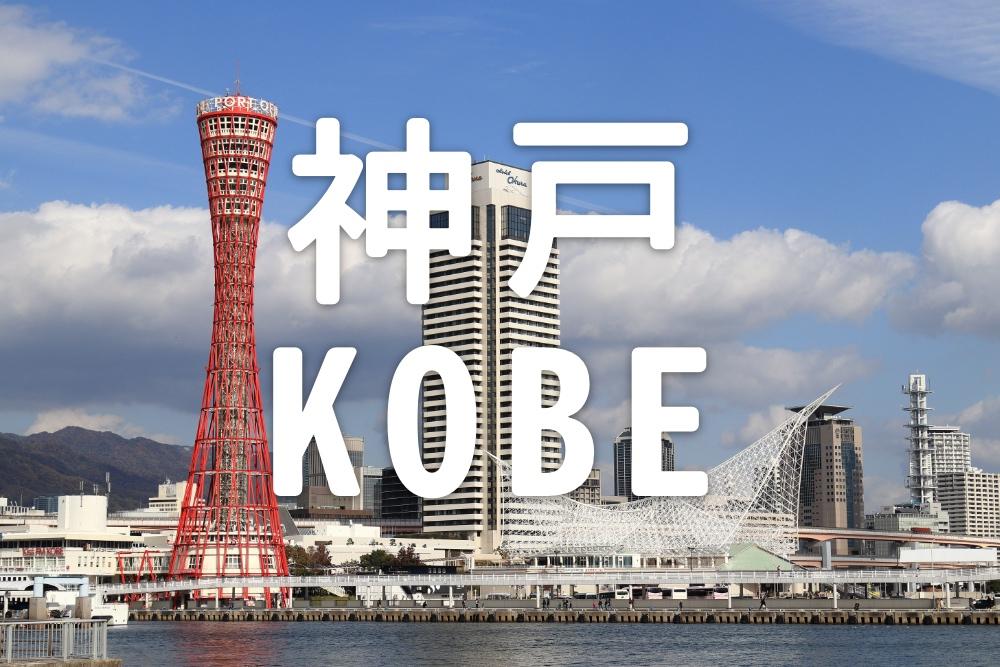 神戸のオススメ記事