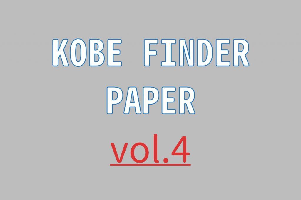 kobefinder paper4