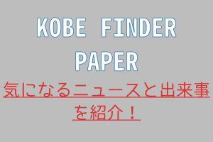 KOBE FINDER PAPER