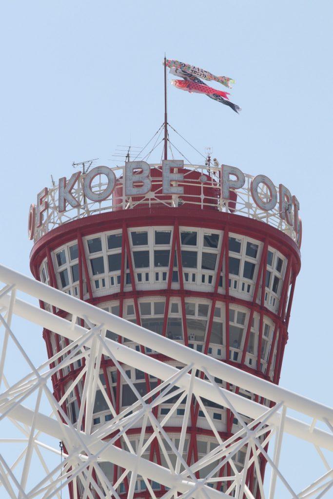 神戸ポートタワーの鯉のぼり