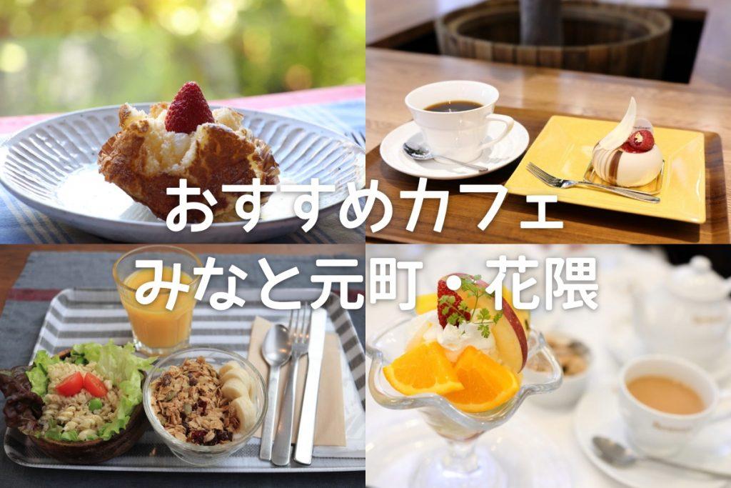 神戸おすすめのカフェ・ケーキ屋さんまとめ【みなと元町駅・花隈駅周辺】