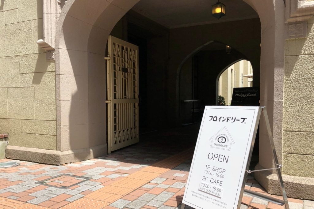 フロインドリーブ生田本店の入り口