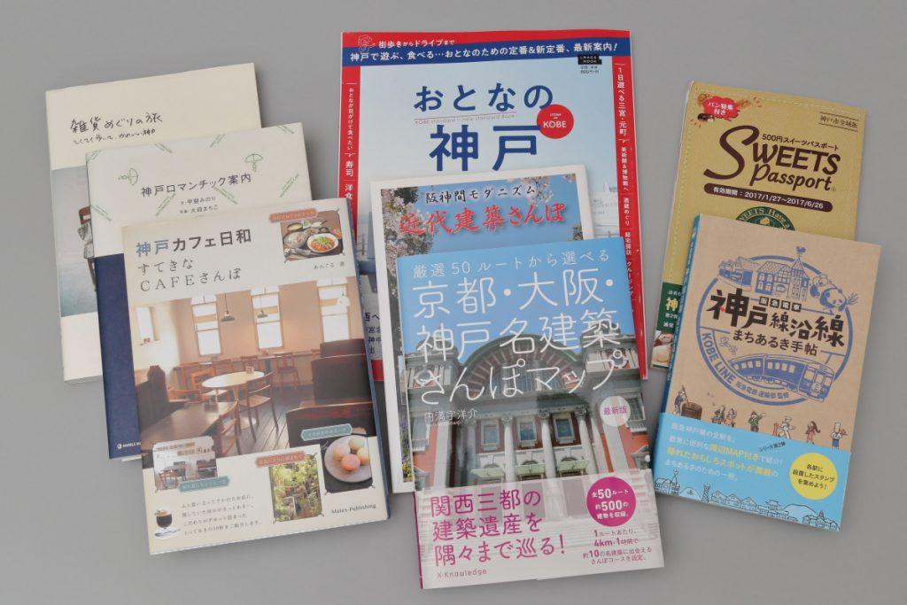 おすすめの神戸本・神戸書籍まとめ