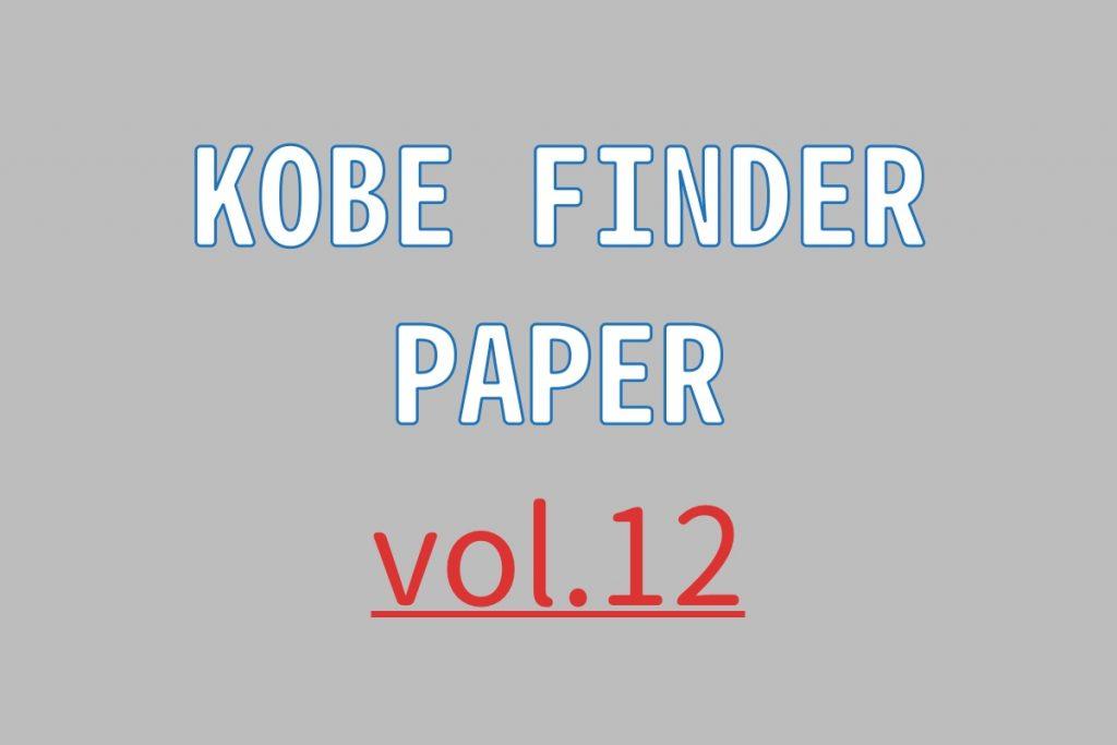 kobefinder paper12