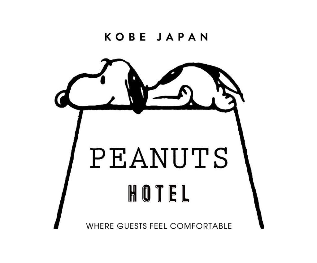 ピーネッツホテル神戸 PEANUTS HOTEL KOBE