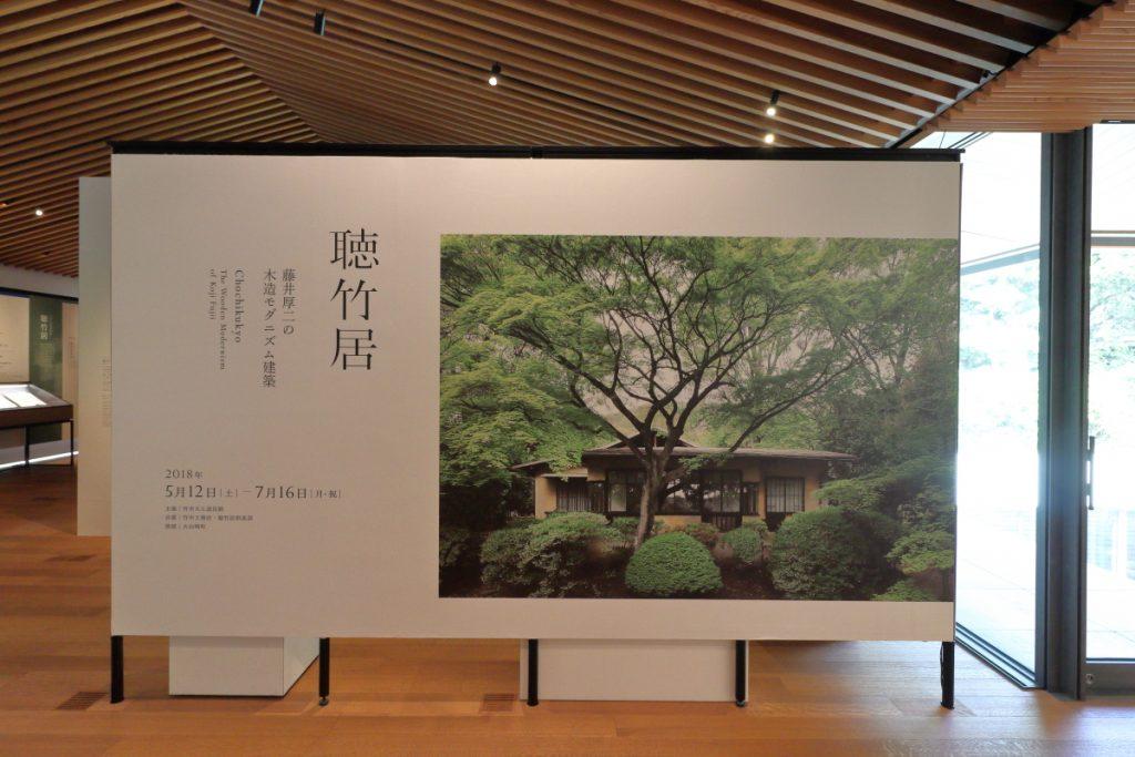 聴竹居-藤井厚二の木造モダニズム建築-