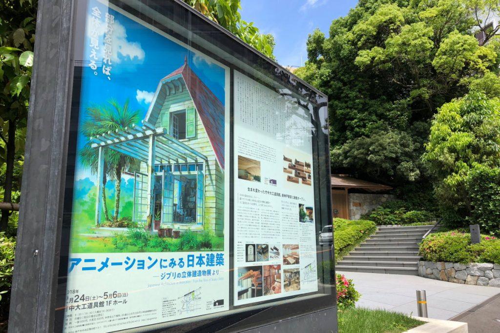 竹中大工道具館 アニメーションにみる日本建築 ジブリの立体建造物展