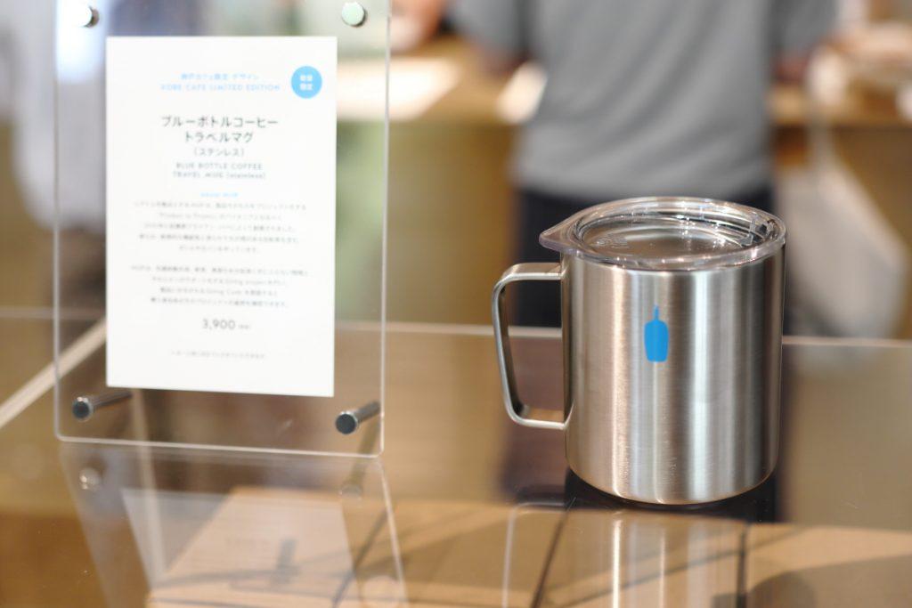 ブルーボトルコーヒー トラベルマグの神戸カフェ限定デザイン(3900円)
