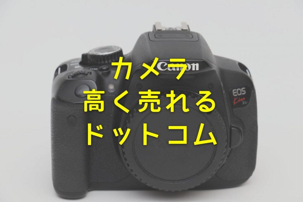 カメラ高く売れるドットコムでカメラとレンズの買取査定を依頼
