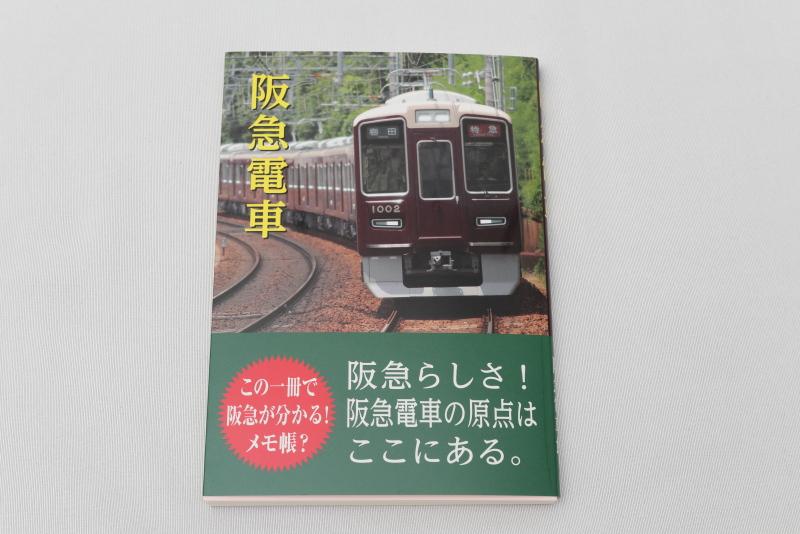 阪急電鉄「花見フォトコンテスト」最優秀賞賞品