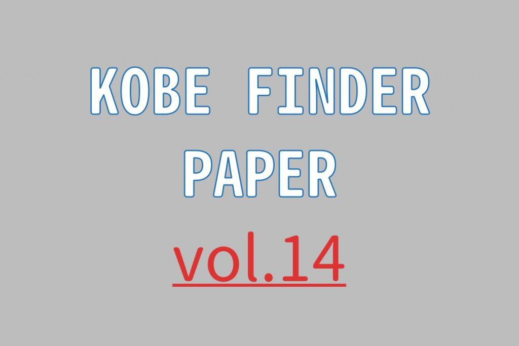 神戸ファインダー2018年5月のブログ振り返りKOBE FINDER PAPER Vol.14