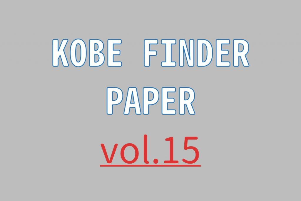 KOBE FINDER PAPER Vol.15