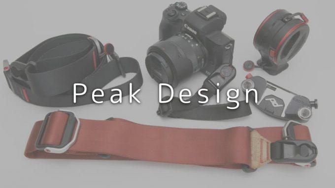 ピークデザインのおすすめ記事