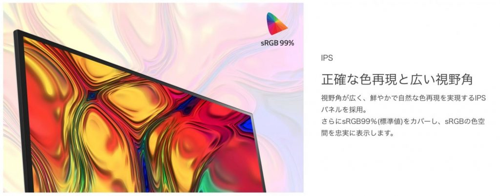 LG 4Kディスプレイ27UK850-Wの色域はsRGB99%カバー